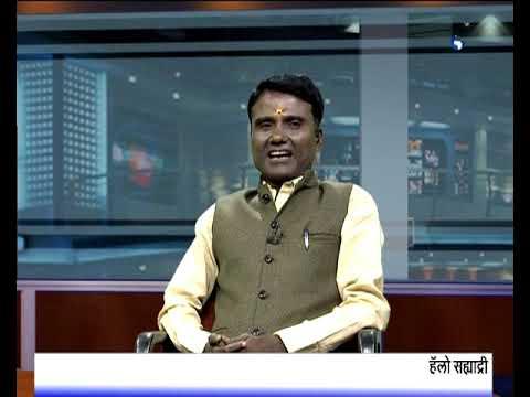 जागतिक दिव्यांग दिवस (Live) हॅलो सह्याद्री - राजेंद्र मिरे 03.12.2019