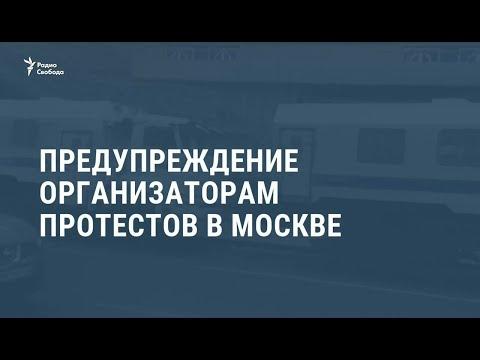 Предупреждение организаторам протестов