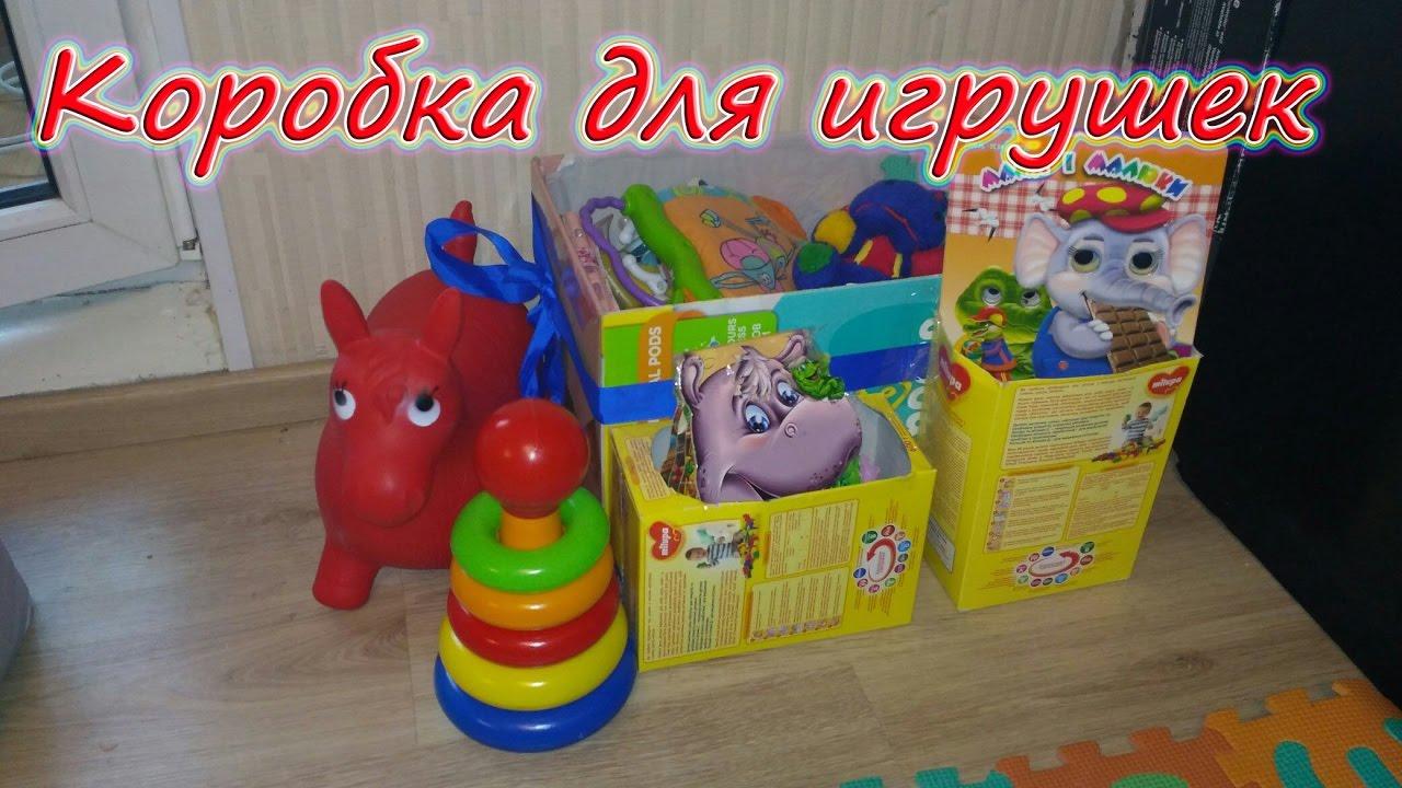 Коробка для игрушек своими руками фото 186