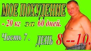 постер к видео Мое похудение. Часть 7. День 8-9-10.