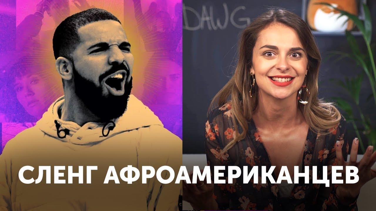 Самыи Модныи Сленг Афроамериканцев - шоу кардашьян смотреть на русском онлайн