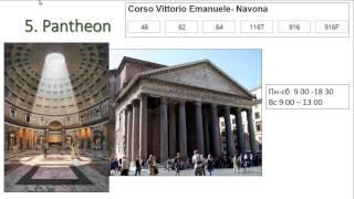 Отдых в Италии: 10 лучших мест Рима(, 2015-07-18T15:38:17.000Z)