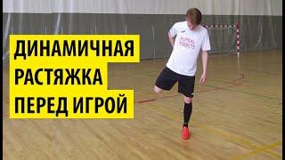 Разминочный сэт упражнений для быстрой предигровой растяжки в мини футболе Разминка в мини футболе