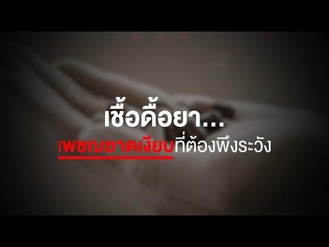 เชื้อดื้อยา เพชฌฆาตเงียบที่คนไทยต้องระวัง