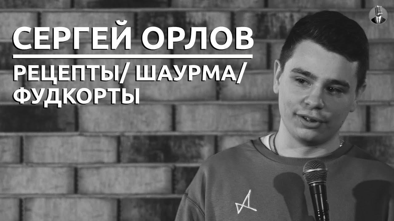 Сергей Орлов - Рецепты/ Шаурма/ Фудкорты [СК#8]