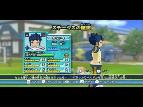 Inazuma Eleven Go Strikers 2013 Trainer.14