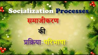 Child development and pedagogy lसमाजीकरण की प्रक्रिया-परिभाषा-l Socialization Processes l
