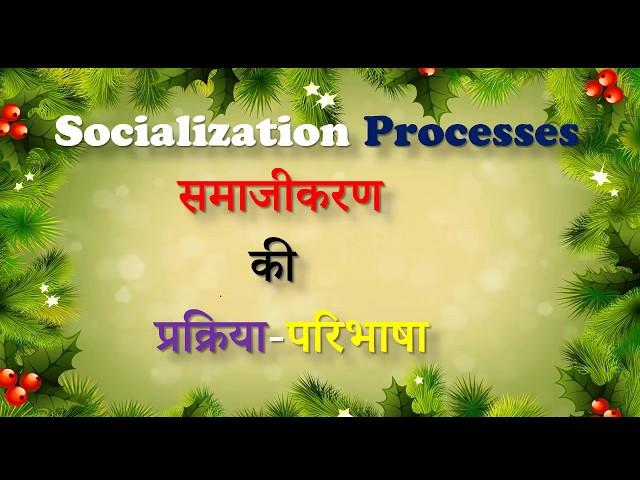 Child development and pedagogy l???????? ?? ?????????-???????-l Socialization Processes l