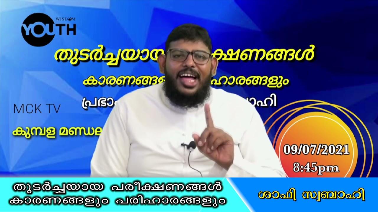 തുടർച്ചയായ പരീക്ഷണങ്ങൾ ! കാരണങ്ങളും പരിഹാരങ്ങളും | ഷാഫി സ്വബാഹി | MCK TV