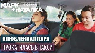 Марк + Наталка - 28 серия   Смешная комедия о семейной паре   Сериалы 2018