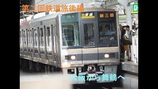 第1回鉄道旅ゆっくり実況後編 大阪から舞鶴へ
