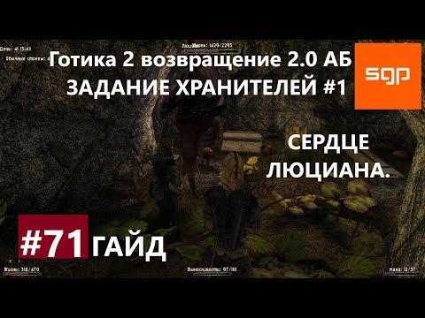 #71 СЕРДЦЕ ЛЮЦИАНА, ХРАНИТЕЛИ, АДЕПТ КРУГА ХРАНИТЕЛЕЙ Готика 2 возвращение 2.0 Альтернативный Баланс