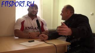Интервью с Дмитрием Голубочкиным  07.04.2012 FITSPORT.RU