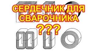 видео Как рассчитать и собрать сварочный аппарат своими руками