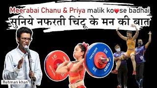 Mirabai Chanu   Priya Malik   Tokyo Olympics   मन की बात   Rehman khan
