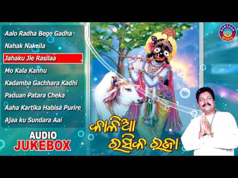 KALIA RASIKA RAJA Odia Jagannatha Bhajans Full Audio Songs JukeBox || A. Muduli || Sarthak Music
