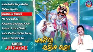 KALIA RASIKA RAJA Odia Jagannatha Bhajans Full Audio Songs JukeBox    A. Muduli    Sarthak Music