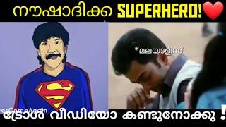 നൗഷാദിക്കയാണ് യഥാർത്ഥ നായകൻ !!/malayalam troll video/Noushad /flood ട്രോൾ  വീഡിയോ