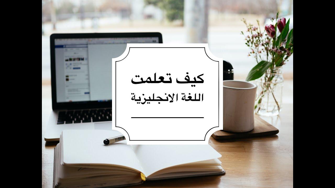 مدونة حنين للجمال Aroundfab كيف تعلمت اللغة الانجليزية ج٣ Mirror Table Blog Blog Posts