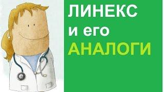 Линекс и его аналоги.(Передача о том чем можно заменить линекс, а в каких случаях сложно подобрать достойный аналог пробиотик..., 2015-06-23T20:27:59.000Z)