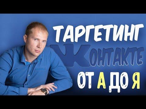 Таргетированная реклама в ВКонтакте - как настроить от А до Я