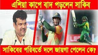 সাকিবের পরিবর্তে এশিয়া কাপে বাংলাদেশ দলে যে তারকা   Daily Reporter   Bd cricket news   Asia cup 2018