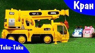 Мультики про Машинки. Авто строят Домик - Подъемный Кран - Тики Таки(Развивающее видео для детей, в котором Машинки с помощью подъемного крана строят для себя домик, в котором..., 2015-04-16T19:06:12.000Z)
