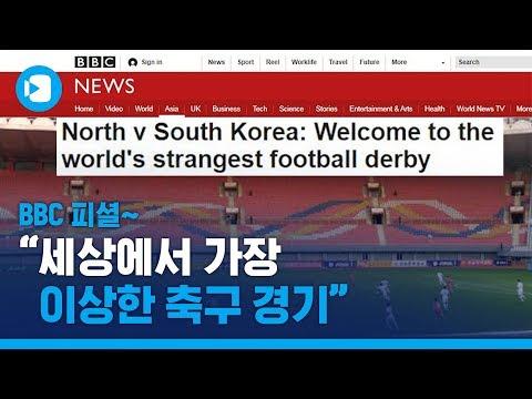 'NO중계·NO관중·NO취재'…BBC도 인정한 '이상한 경기' / 스포츠머그