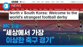 'NO중계·NO관중·NO취재'…BBC도 인정한 '이상한…