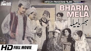 BHARIA MELA B/W (FULL MOVIE) - MUNAWAR ZARIF & RANGILA - OFFICIAL PAKISTANI MOVIE