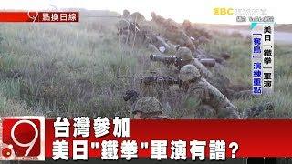 """台灣參加美日""""鐵拳""""軍演有譜?《9點換日線》2018.06.07"""