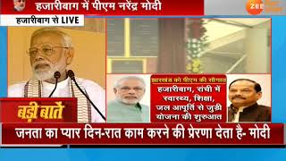 हजारीबाग: प्रधानमंत्री नरेंद्र मोदी ने झारखंड को दिया विकास का तोहफा Part 2