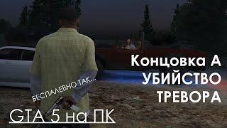GTA 5 ФИНАЛ КОНЦОВКА ВАРИАНТ А УБИТЬ ТРЕВОРА