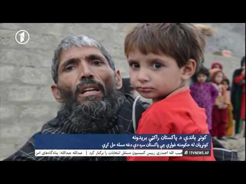 Afghanistan Pashto News 16.11.2017  د افغانستان خبرونه