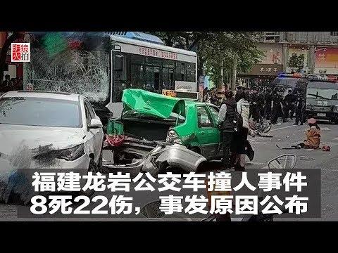 新闻时时报 | 福建龙岩公交车撞人事件8死22伤,事发原因公布(20181225)