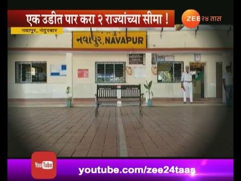 Nandurbar | Navapur Railway Station Sharing Maharashtra Gujrat Border