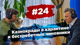 #24 Казнокрады в карантине и бесхребетные чиновники