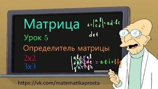 Матрица. Определитель матрицы 2х2 3х3 (Матричный шварц 5) матрицы математика