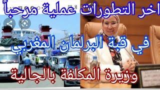 شرح من وزيرة المكلفة بالجالية  عن عملية مرحبا 2021 في قبة البرلمان المغربي