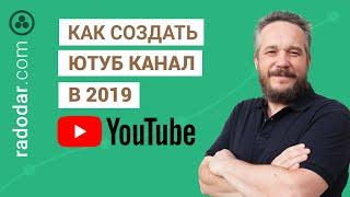 Как создать YouTube канал в 2019. Свой канал за 5 минут