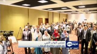 مجلس النواب الليبي يقر قانون مكافحة الإرهاب - أخبار الآن