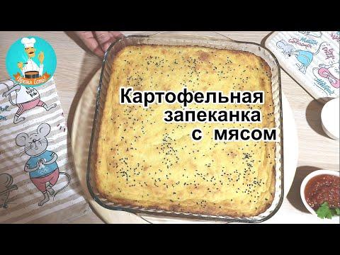 Картофельная запеканка с фаршем в духовке: рецепт классический пошаговый.🥪