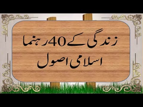 Islam is the way of life   life according to islam   islami malomat