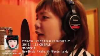 中ノ森文子のNew Singleは、テレビ東京系TVアニメ「カードファイト!! ヴ...