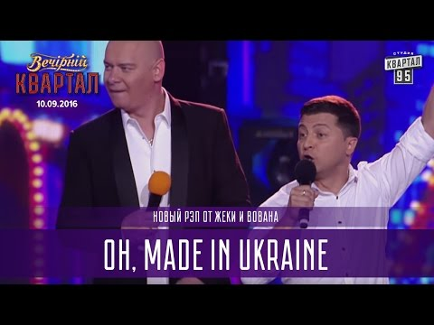 Новый рэп от Жеки и Вована - Oh, made in Ukraine | Новый Вечерний Квартал 10.09.2016