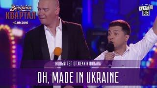 Download Новый рэп от Жеки и Вована - Oh, made in Ukraine |  Вечерний Квартал 10.09.2016 Mp3 and Videos