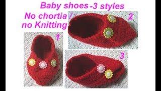 बिना सिलाई बिना कोरसिआ से बनाय Baby Socks/booties/ woolen baby shoes