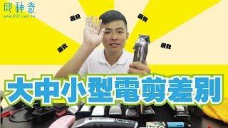 邱神奇【大中小型電剪差別】