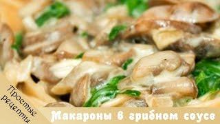 Итальянское блюдо- Макароны с грибами в сливочном соусе.