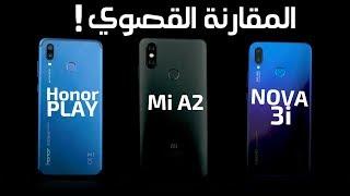 Huawei Nova 3i vs Xiaomi Mi A2 vs Honor Play | المقارنة القصوي